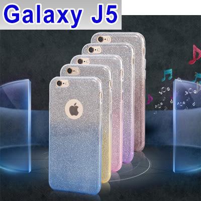 現貨 Samsung Galaxy J5 閃粉漸變 全包手機軟套 保護套
