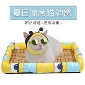 寵物墊 寵物墊子夏天貓咪狗狗小型犬窩竹席涼感散熱透氣睡覺耐咬美短泰迪