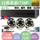 高雄/台南/屏東監視器/百萬畫素1080P主機 AHD/套裝DIY/4ch監視器/130萬半球攝影機720P*3支