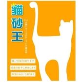 【🐱🐶培菓寵物48H出貨🐰🐹】貓砂王雙倍吸力《新配方精粉》細球/粗砂貓砂 (10L*4包)免運