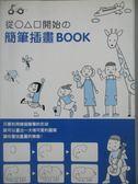 【書寶二手書T1/藝術_OLZ】開始的簡筆插畫BOOK_岩上喜實