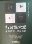(二手書)2012年「細說 初考∕五等」:行政學大意