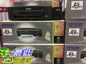 [COSCO代購] EPSON 連供事務機 PRINTER L310共內含8瓶墨水二黑六彩墨水 C115384