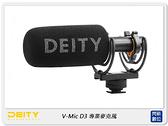 Aputure Deity V-Mic D3 高CP值 專業麥克風 超心型 (公司貨)