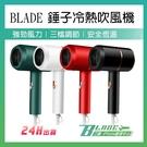 【刀鋒】BLADE錘子冷熱吹風機 現貨 當天出貨 吹風筒 沙龍 冷熱風 大風量 護髮