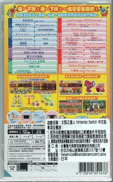 【玩樂小熊】現貨中 Switch遊戲 NS 太鼓之達人 Nintendo Switch 版 太鼓達人 中文版