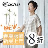 【ADISI】春夏機能服飾↘8折