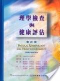 二手書博民逛書店 《【理學檢查與健康評估】》 R2Y ISBN:9789576169434│CAROLYNJARVIS