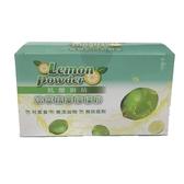 低醣廚坊 檸檬粉 (30g/盒)【好食家】