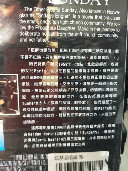 挖寶二手片-P17-043-正版DVD-電影【愈禁忌愈甜蜜】-1996奧斯卡最佳外語片提名(直購價)