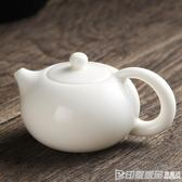 德化豬油白瓷茶壺 家用西施壺功夫茶具過濾單壺手工陶瓷壺泡茶器 印象家品