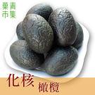 化核橄欖(中藥橄欖) 300G大包裝 【...