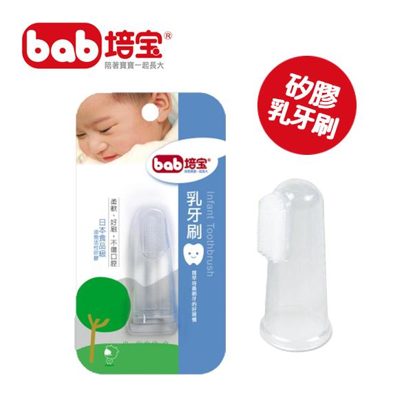 培寶乳牙刷 寶寶安全牙刷 嬰兒牙刷 矽膠牙刷