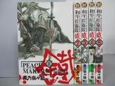 【書寶二手書T4/漫畫書_MPH】和平捍衛隊鐵_1~5集合售_黑乃奈奈繪