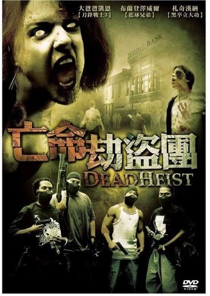 亡命劫盜團 DVD  (購潮8)
