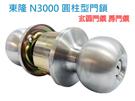 N3000型 東隆喇叭鎖 Tong Lung 圓柱形門鎖(85mm 有鑰匙)不銹鋼磨砂銀 鋁門 房間鎖 白鐵色 玄關門