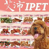 【zoo寵物商城】IPEI艾沛犬用雞肉零食系列180g*1包 (鮮雞製成)