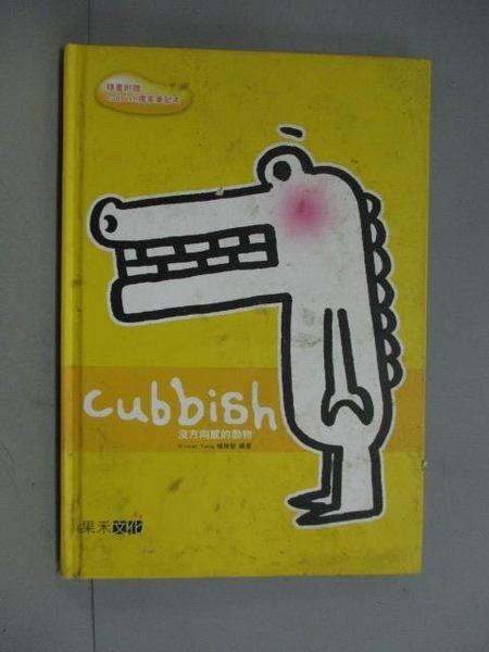 【書寶二手書T4/繪本_JLM】Cubbish 沒方向感的動物_楊勝智Winner Yang