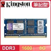 【南紡購物中心】Kingston 金士頓 DDR3-1600 8G 筆記型記憶體《1.35v低電壓版》