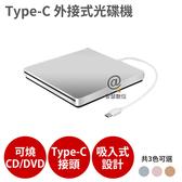【Type-C接頭 CD DVD 讀寫 燒錄光碟機】燒錄機 外接 吸入式 Combo 適MacBook