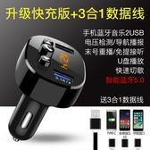 車載MP3 接收器mp3播放器音樂高音質無損車點煙器車載充電器快充 雙12提前購