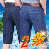 淺色男士牛仔短褲男七分直筒寬松彈力夏季薄款黑色五7分休閒中褲 雙十二全館免運