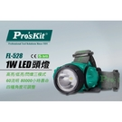 Pro'sKit LED頭燈 FL-528 台灣寶工