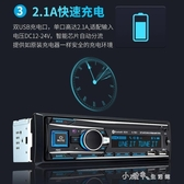 多功能車載收音機通用12V24V藍芽MP3播放器卡機貨車DVD汽車CD音響YJT 【快速出貨】