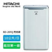 【HITACHI日立】10公升/日  除濕機 RD-20FQ (閃亮銀)