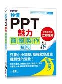 秒懂PPT魅力簡報製作技巧