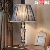 檯燈 現代時尚水晶檯燈臥室床頭客廳燈飾輕奢溫馨浪漫藍色結婚創意 三色可選YS089