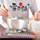 雪平鍋日式單木柄鋁制奶鍋煮面煮粥輔食天燃氣專用鍋具【限量85折】