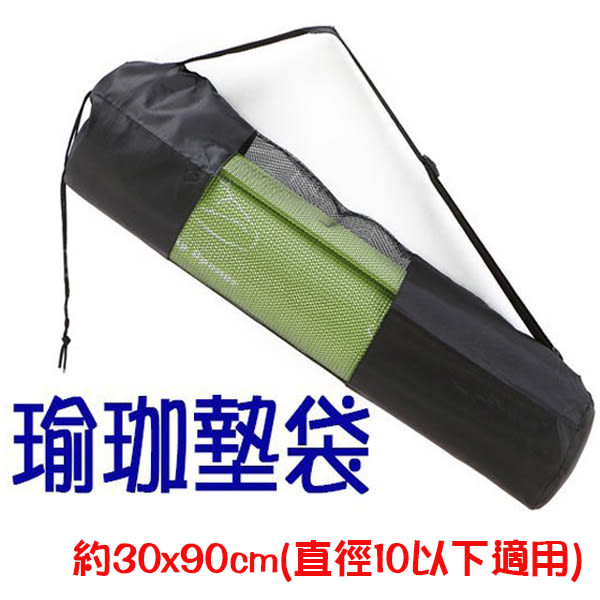 BO雜貨【SV6389】瑜伽墊網袋 收納袋 瑜伽專用半網背包 瑜伽背包 瑜伽墊套子 80x直徑1.0 cm以下適用