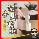歐文購物 收納必備 台灣現貨 飯勺收納架 吸盤式勺子儲放架 可拆飯勺座 湯勺置物架 飯勺座 吸盤