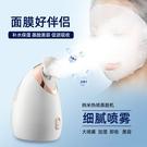蒸臉器 蒸臉器熱噴打開毛孔面部敷面膜美容小型家用水蒸氣排毒噴霧補水儀 每日下殺NMS