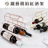 玫瑰金紅酒架 時尚葡萄酒架 高質感金屬鍍金鐵藝簡約ins風格餐廳酒櫃紅白酒瓶收納架-米鹿家居