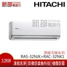 *新家電錧*【HITACHI日立RAS-32NJK/RAC-32NK1】頂級系列變頻冷暖冷氣 -含基本安裝