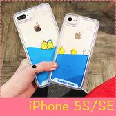 【萌萌噠】iPhone 5/5S/SE  韓國立體流動小黃鴨保護殼 半透明PC硬殼 手機套 手機殼 背殼 外殼