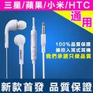 三星耳機 入耳式N7100線控手機 note2 i9500 i9300耳塞套 三星 蘋果 htc 小米 通用
