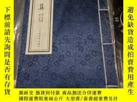 二手書博民逛書店罕見變魯集Y25093