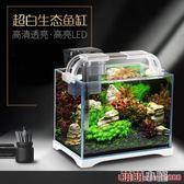 水族箱森森超白玻璃魚缸客廳桌面小型生態造景草缸懶人家用金魚缸水族箱 萌萌小寵