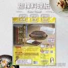【珍昕】甜粿料理紙(1包3入)(長約90cmx寬約90cm)/料理紙/廚房料理紙