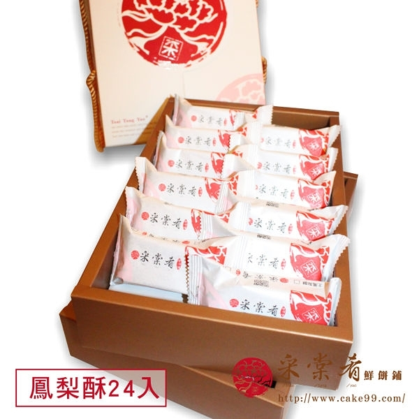 【采棠肴鮮餅鋪】土鳳梨酥24入