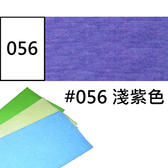 Beatrix Peacock Crepe 崧億 皺紋紙 056 淺紫色 約50*150cm
