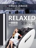 豪華智慧養生按摩椅家用小型全身自動多功能零重力太空艙SL軌 MKS交換禮物