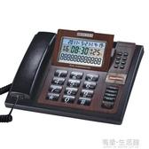 寶泰爾T176大屏皮革 商務辦公 來電顯示 電話機 老板用座機中諾 有緣生活館