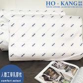 HO KANG 百年品牌DUNLOPILLO人體工學乳膠枕
