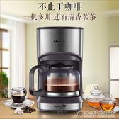 咖啡機家用全自動迷你美式小型滴漏式咖啡壺 概念3C旗艦店