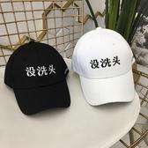 沒洗頭帽子玩味黑白鴨舌帽棒球帽情侶時尚女休閒遮陽帽太陽帽女潮