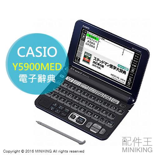 【配件王】日本代購 卡西歐 CASIO XD-Y5900MED 電子辭典 醫療用語 藥劑知識 醫學 藥學 護理